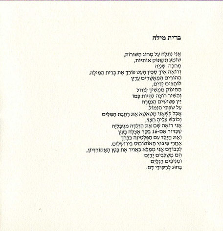 pagina stampata tipograficamente in caratteri ebraici