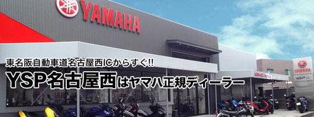 YSP名古屋西