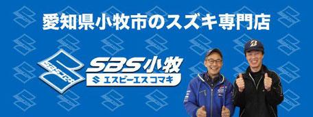 SBS小牧