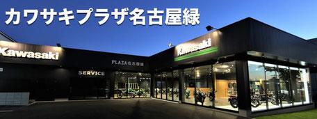 カワサキプラザ名古屋緑