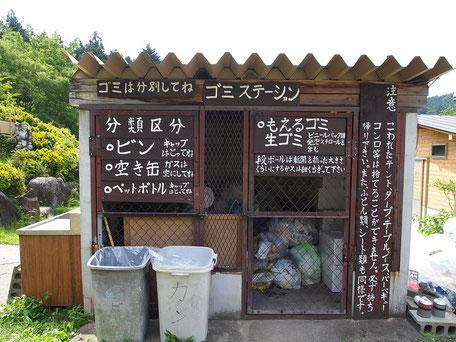 那須たかはらオートキャンプ場ゴミ捨て場