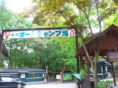 長瀞オートキャンプ場看板