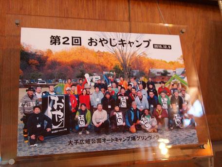 大子広域公園オートキャンプ場おやじキャンプ