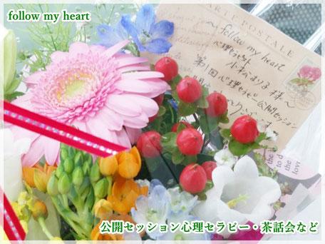 follow my heart各種イベント