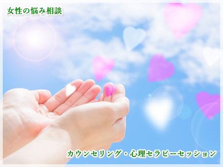 秋田の女性の悩み相談。カウンセリング・心理セラピーセッション
