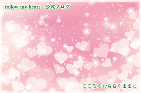 follow my heart アメブロ