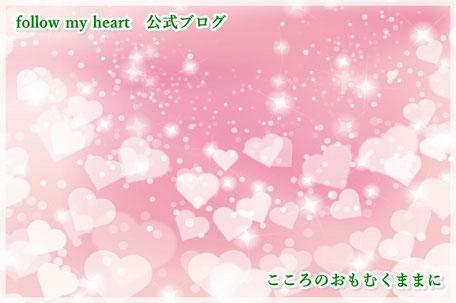 follow my heart アメブロ