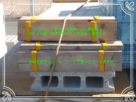 コンクリートブロックの固縛に威力