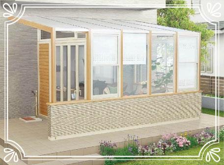 ガーデンルーム リクシル ココマⅡ