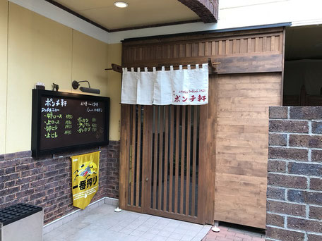 ポンチ軒|高崎|東口|とんかつ