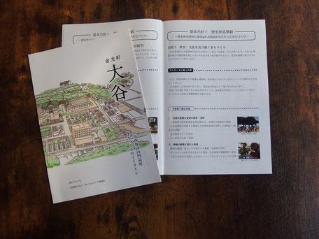 岡山県浅口市金光町大谷西地区内門前町のまちづくりガイドライン。一般社団法人moko'aは住民アンケート調査・分析、コーディネート、策定業務を受託しました。