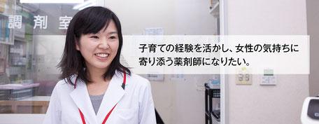 東ファーマシー 薬剤師3