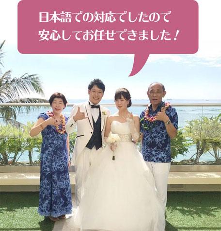 ムームーハワイ お客様の声 日本語での対応でしたので安心してお任せできました!