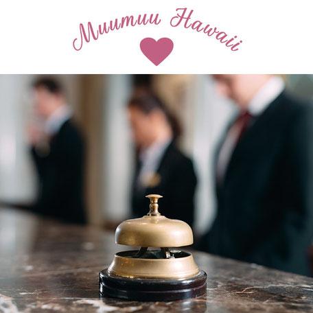 ムームーハワイのレンタル衣装は、ホテルのベルデスクに返却可能