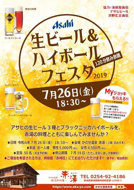 生ビール&ハイボールフェスタ2019開催!【かのせ温泉 赤湯】
