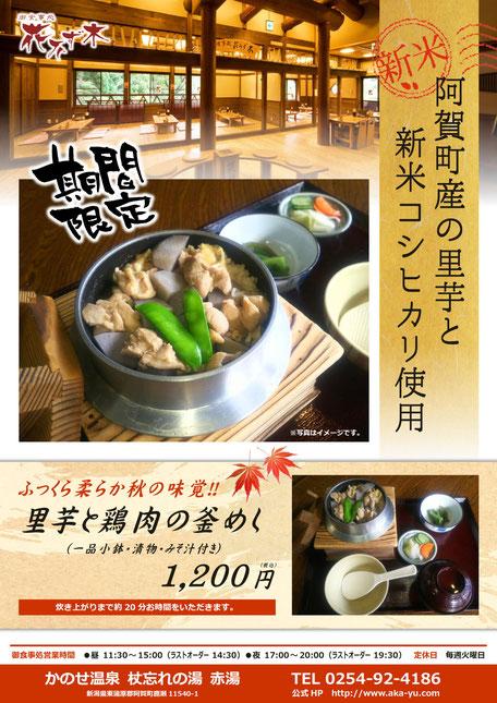 ふっくら柔らか秋の味覚♪ 阿賀町産の里芋と新米コシヒカリ使用『里芋と鶏肉の釜めし』期間限定販売