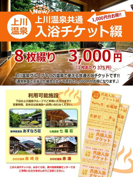 上川温泉グループで使える、入浴チケット綴り新発売!【かのせ温泉 赤湯】