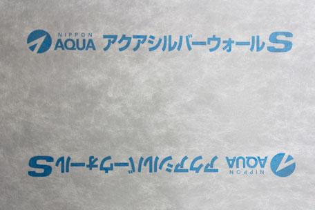 透湿防水シート『アクアウォールシルバーS』