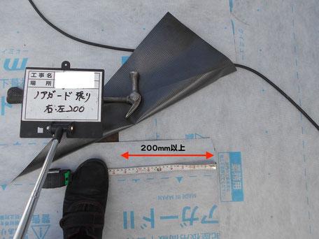 屋根下地材(防水シート)施工中