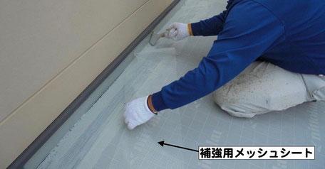 屋上防水改修工事(補強用メッシュシート施工)