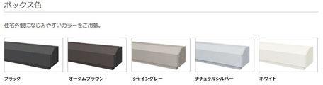 スタイルシェード ボックスカラー(全5色)