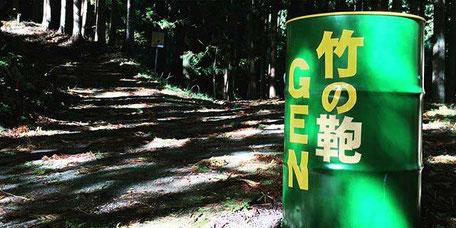 目印の緑のドラム缶