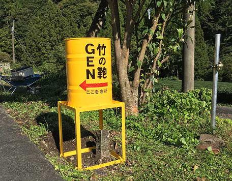 目印の黄色のドラム缶