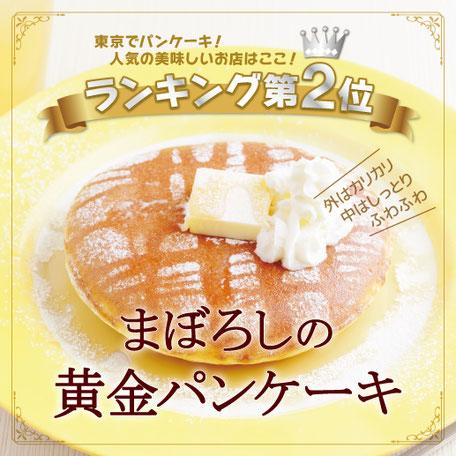 アプリカーサのまぼろしの黄金パンケーキ