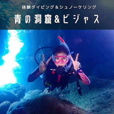 宮古島・青の洞窟のシュノーケリング記念撮影写真です。