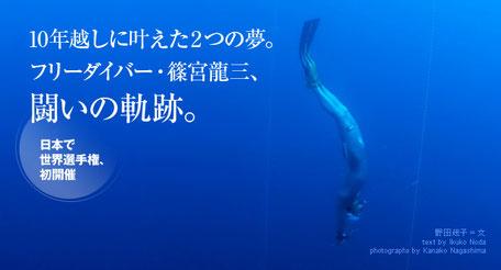 篠宮龍三オフィシャルブログ写真