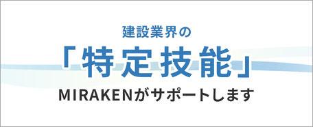 建設業界の「特定技能」MIRAKENがサポートします