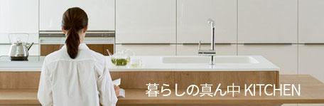 【LIXIL】リクシルのキッチンページへ