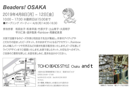 ビーダーズ TOHO BEADS STYLE Osaka and t (大阪)