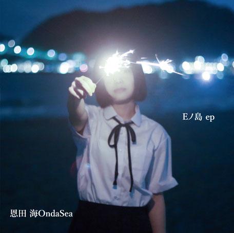 OndaSea 1st e.p.『Eノ島 ep』のジャケット画像