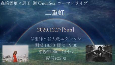 12/27(日)祖師ヶ谷大蔵エクレルシLIVEフライヤー