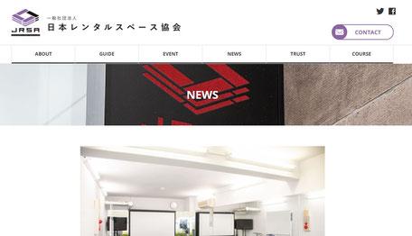 日本レンタルスペース協会様から取材していただきました!