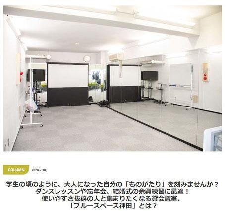 「ブルースペース神田」が日本レンタルスペース協会様に取材されました!