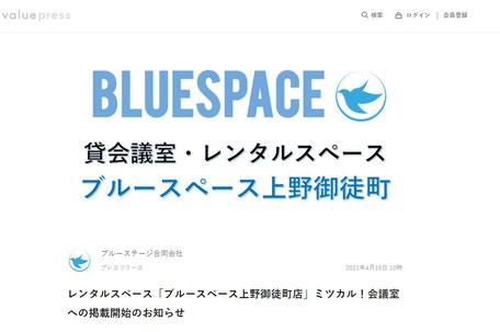 レンタルスペース「ブルースペース上野御徒町店」ミツカル!会議室への掲載開始のお知らせ