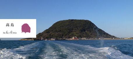 からつ七つの島 島留学 高島 たかしま