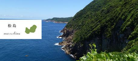 からつ七つの島 島留学 松島 まつしま