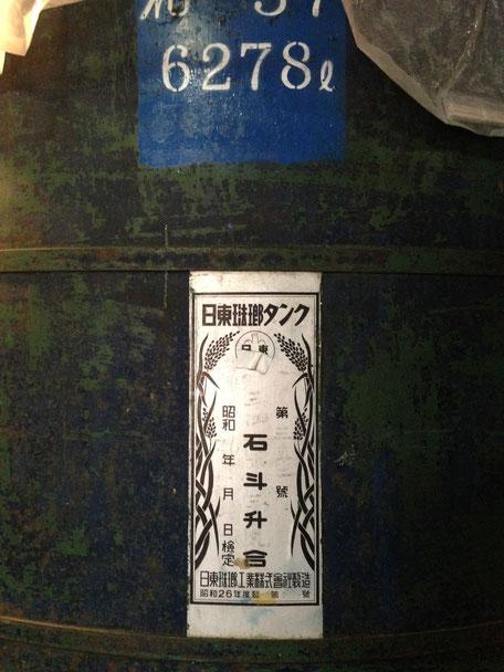 これまた渋い!昭和26年製の琺瑯タンク