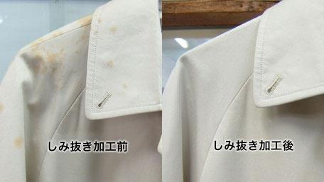 コートのカビのしみ抜き加工