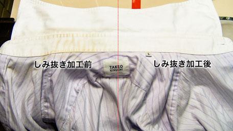 Yシャツの皮脂汚れのしみ抜き加工