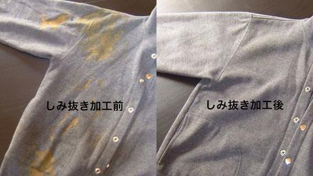 衣服に付着したカレーのしみ抜き加工