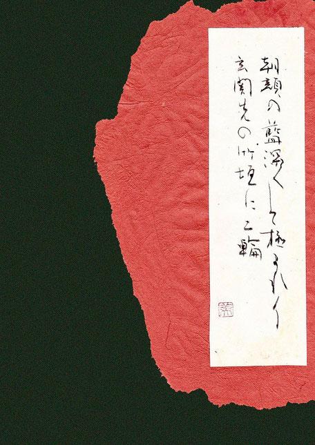 朝顔の藍深くして極まれる玄関先の竹垣に二輪    歌人:横山慎夫