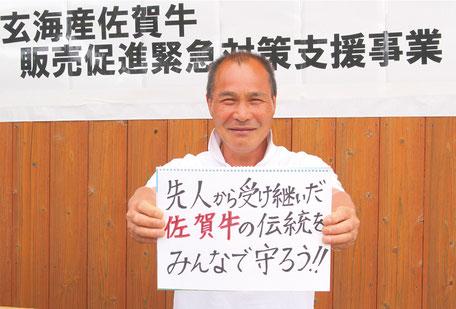 ▲中山敦夫さん JAからつ肥育部会長 玄海町肥育牛部会 支部長