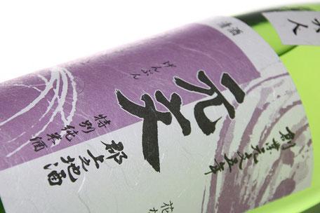 後味がとてもサラリとしており、優雅な香りの日本酒