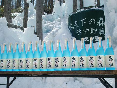貯蔵樽ごと凍らせるのは日本初で、自然の力だけで熟成される日本酒