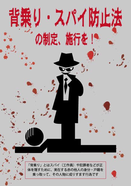 背乗り スパイ防止法 スパイ 人権