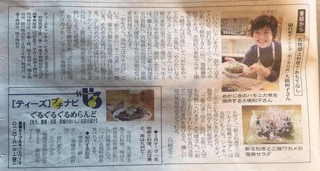 名物郷土料理でおもてなし  2017年3月4日 東日新聞
